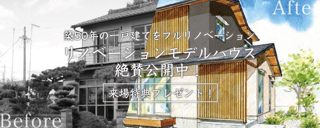 築50年の一戸建てをフルリノベーション リノベーションモデルハウス 絶賛公開中!来場特典プレゼント!