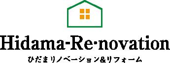 岐阜でリノベーションするなら,ひだまリノベーション&リフォーム