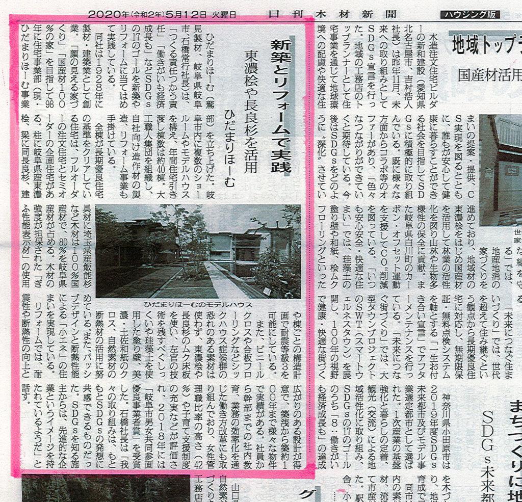 日刊木材新聞にてSDGs